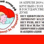 В Госдуме 18 апреля 2019 г. состоится круглый стол