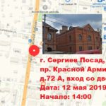 КОНФЕРЕНЦИЯ РОДИТЕЛЬСКОГО ОТПОРА В Г. СЕРГИЕВ ПОСАД, 12 МАЯ 2019 Г. В 14:00