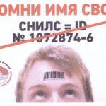 Церковь поддержала верующих в борьбе против цифрового СНИЛС — личного кода идентификатора.