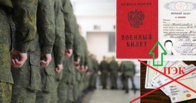 Отказ от ПЭК — персональной карты военнослужащего — в пользу традиционного бумажного ведения учёта