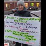 Одиночный пикет в Брянске против закона о профилактике семейно-бытового насилия
