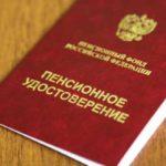 Внимание! Хотят отменить удостоверения льготников на бесплатный проезд. Крым. Заявление протеста в статье