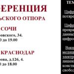 18 октября в г. Сочи и 20 октября в г. Краснодар состоится конференция «Родительского отпора»
