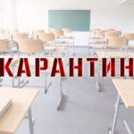 В школу без теста на Коронавирус