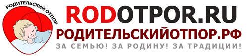 rodotpor.ru